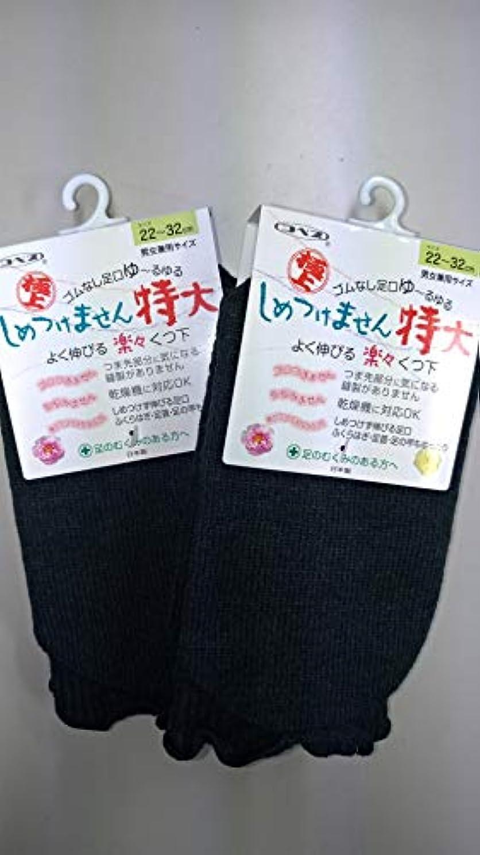 発揮する韓国だます高齢者 靴下 介護用 特大 神戸生絲 むくみ 足首ゆったり 足口20~50cm 日本製 メンズ 紳士 レディース 婦人 2足組 (チャコール&チャコール)