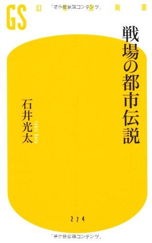 戦場の都市伝説 (幻冬舎新書)