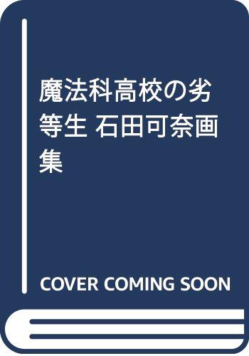 魔法科高校の劣等生 石田可奈画集