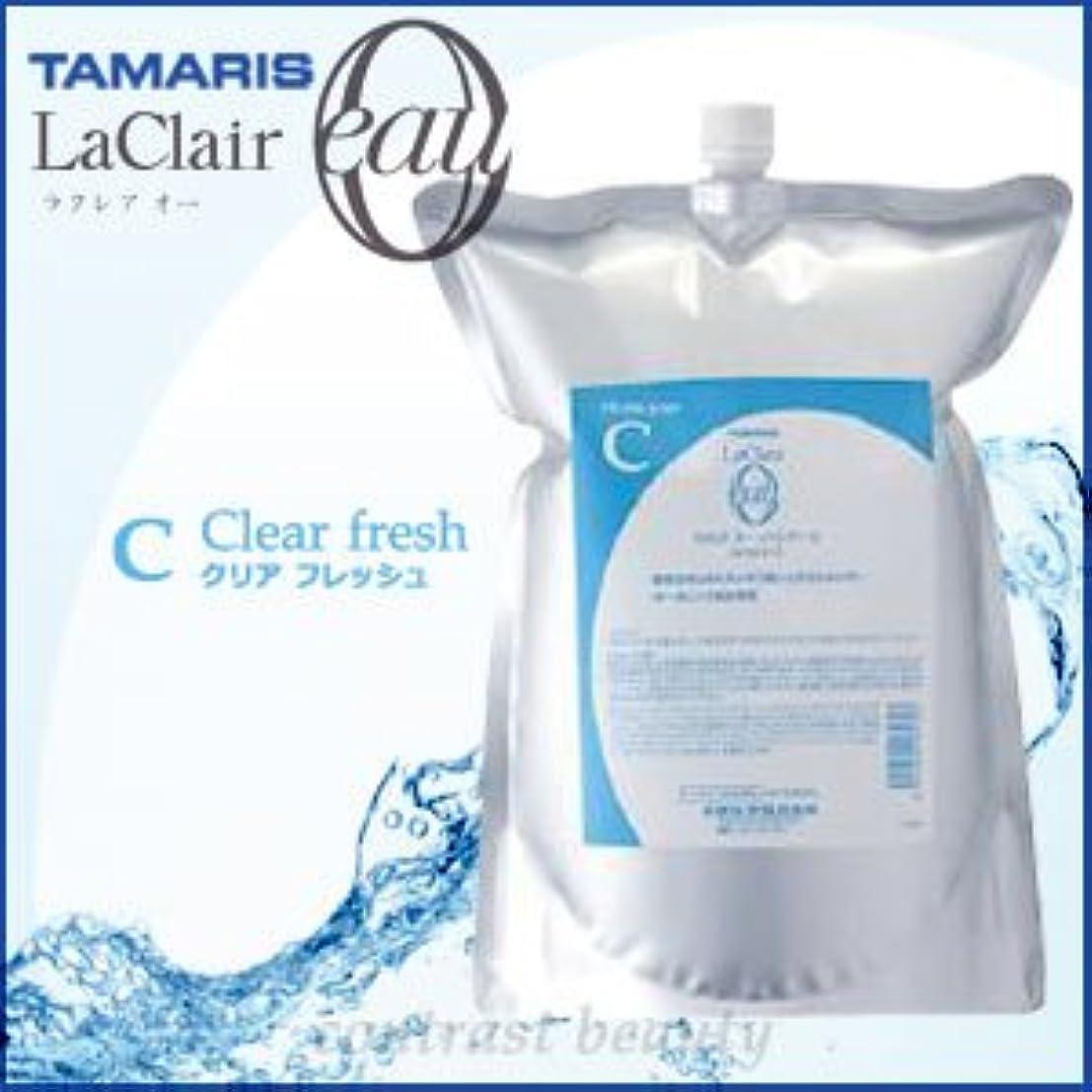 船乗り明るい猛烈なタマリス ラクレアオー クリアフレッシュ シャンプーC 2000ml(業務用詰替レフィルタイプ) TAMARIS La Clair eau