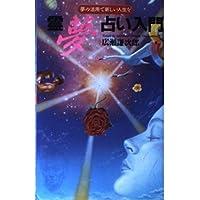 霊夢占い入門―夢の活用で新しい人生を (DARIN BOOKS)