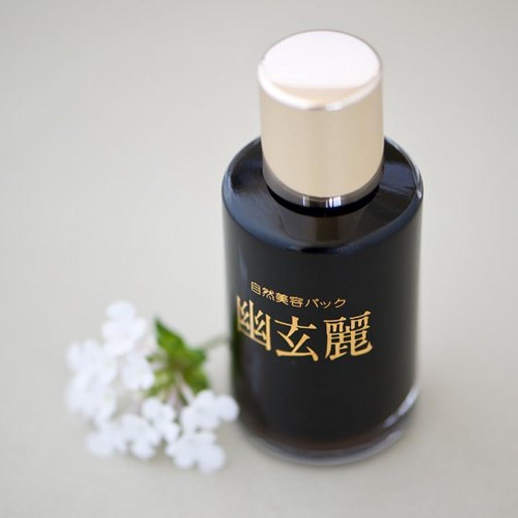 漢萌(KANPOO) 幽玄麗(活肌美容液) 30ml