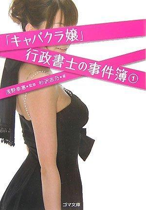 「キャバクラ嬢」行政書士の事件簿 1 (ゴマ文庫)の詳細を見る