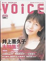 DVD ボイスアニメージュ Vol.11