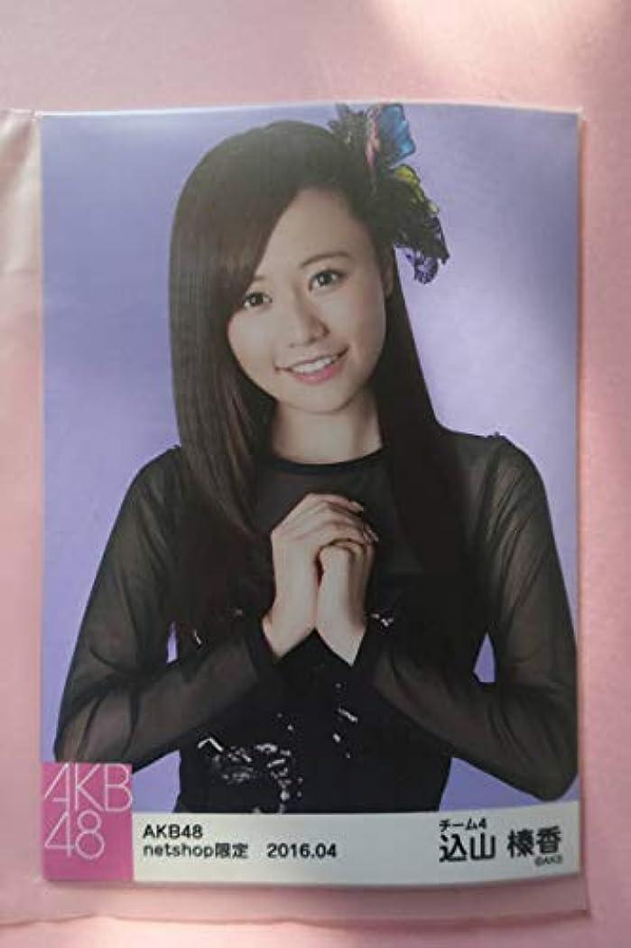 女優慢なオリエンタルAKB48 個別生写真5枚セット 2016.04 込山榛香 グッズ