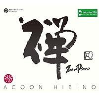 ピアノで奏でる〜愛の周波数528Hz〜『ZEN PIANO 〜禅ピアノ -Master528』日本レコード大賞企画賞受賞アーティスト