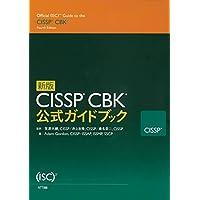 新版 CISSP CBK公式ガイドブック