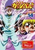 金色のガッシュベル!! Level-3 14 [DVD]