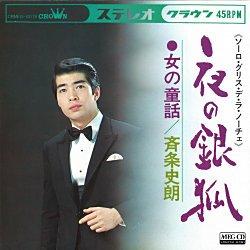 夜の銀狐 (MEG-CD)