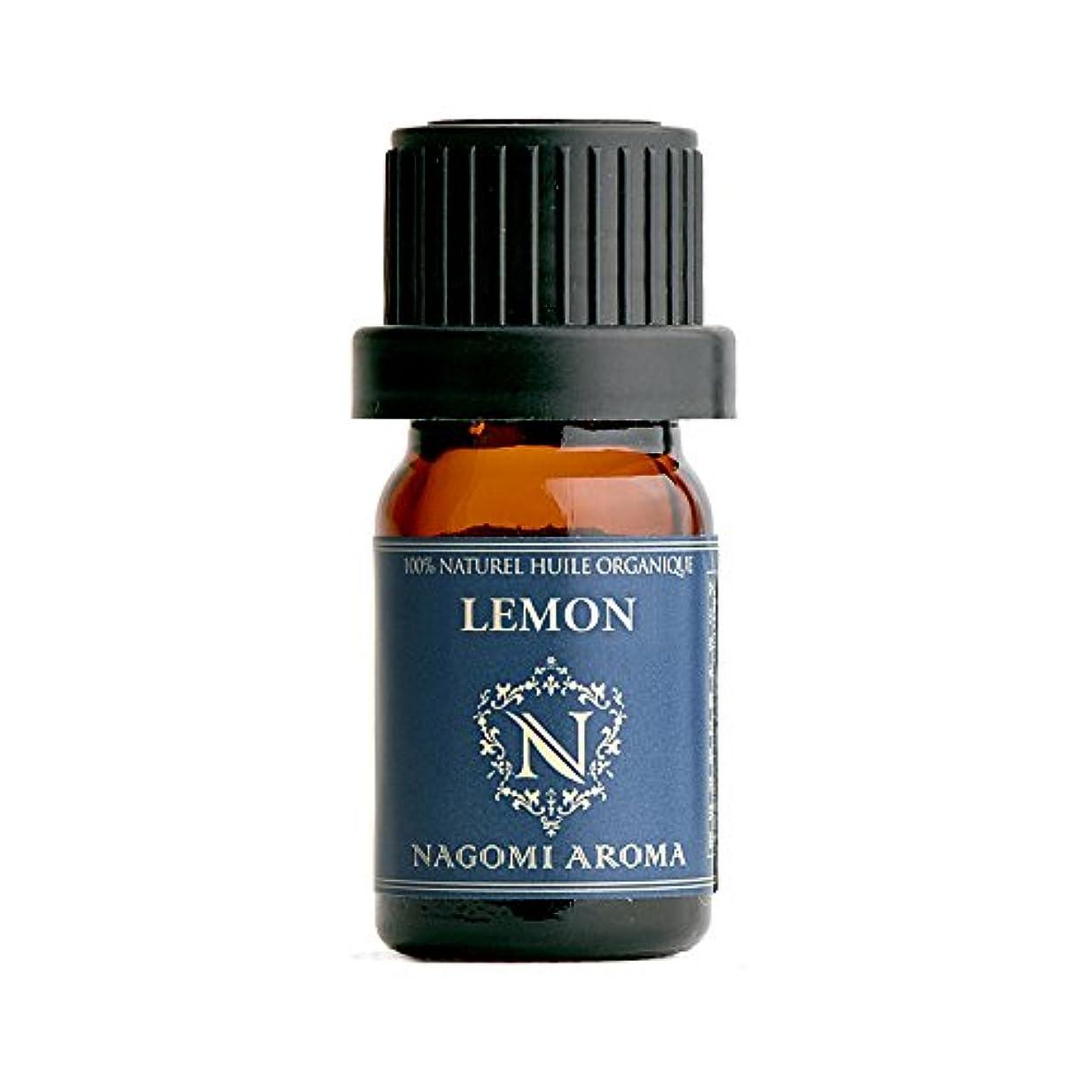 社会学ラッシュ耐えられないNAGOMI AROMA オーガニック レモン 5ml 【AEAJ認定精油】【アロマオイル】