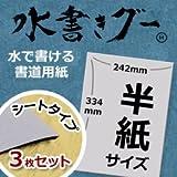水書きグー(シートタイプ 半紙セット)3枚組(黒×3枚) 【水で書いて、乾けば消える。墨のいら...