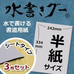 水書きグー(シートタイプ 半紙セット)3枚組(黒×3枚) 【...