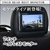 ヘッドレスト モニター 7インチ 左右セット 【レザー】・【ブラック】 分配器・配線付き