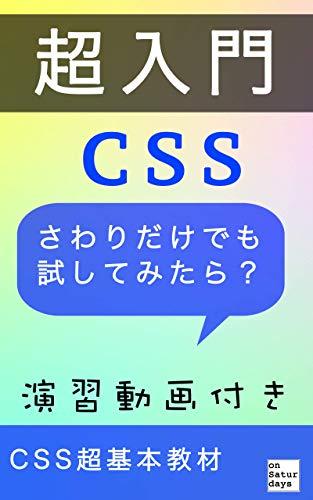 超入門CSS基礎構文【演習動画特典あり】