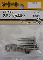 ビーバー(BEAVER) ステン六角ボルト 5×25mm 3F453