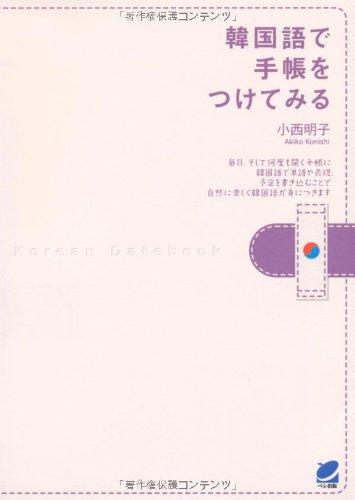 韓国語で手帳をつけてみるの詳細を見る