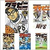 グラゼニ ~東京ドーム編~ コミック 1-13巻セット