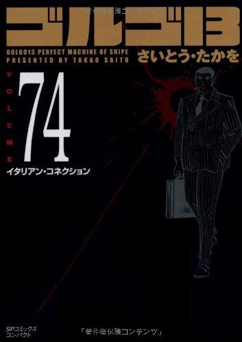 ゴルゴ13 (Volume74) イタリアン・コネクション (SPコミックスコンパクト)の詳細を見る