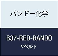 バンドー化学 B形Vベルト(レッドシール) B37-RED-BANDO