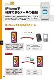ゼロからはじめる iPhone 11 スマートガイド ソフトバンク完全対応版 画像