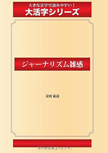 [画像:ジャーナリズム雑感(ゴマブックス大活字シリーズ)]