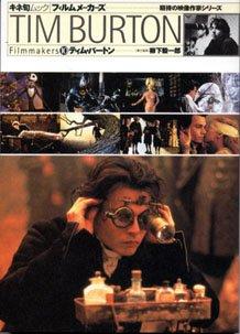 ティム・バートン―期待の映像作家シリーズ (キネ旬ムック―フィルムメーカーズ)の詳細を見る