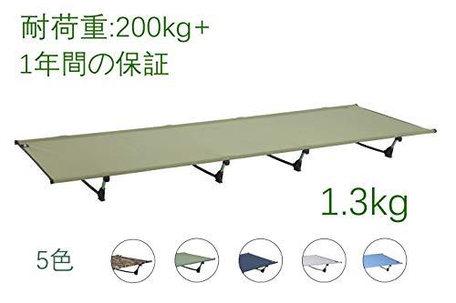 アウトドア ベッド、DESERT WALKER 折りたたみ式ベッド キャンピングベッド, 軽量1.3KG、耐荷重:200KG 収納袋付き、5色入り (陸軍の緑)