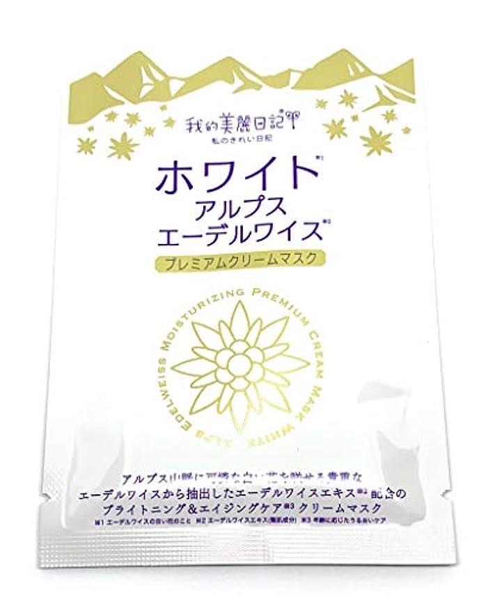 口径吸うアレイ我的美麗日記 ホワイト アルプス エーデルワイス プレミアムクリームマスク 1枚