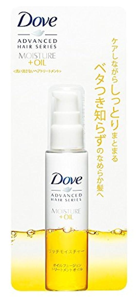 変化する生理飲料ダヴ(Dove) リッチモイスチャー オイルフュージョントリートメントオイル 55ml 5個セット