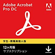Adobe Acrobat Pro DC 学生・教職員個人版|12か月版(最新PDF)|Windows/Mac対応|オンラインコード版