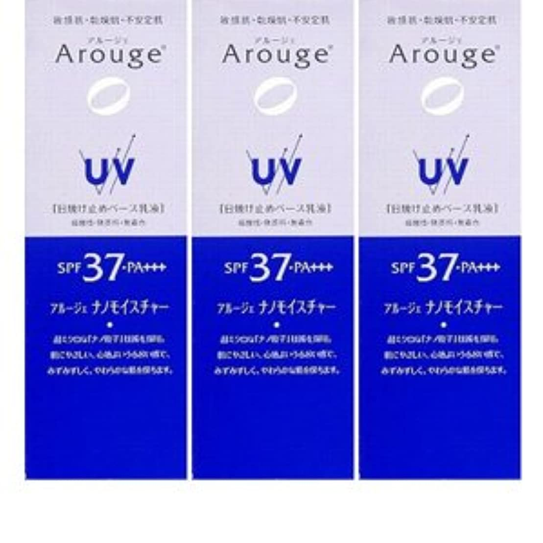 比喩ディーラー意気込み【3個】アルージェ UVプロテクトビューティーアップ 25gx3個(4987305952912)