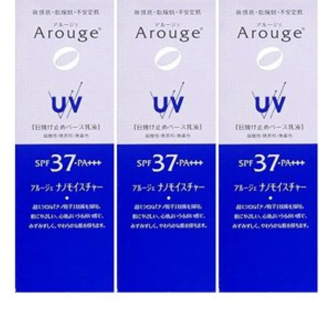 ショッキングさておきキャッチ【3個】アルージェ UVプロテクトビューティーアップ 25gx3個(4987305952912)