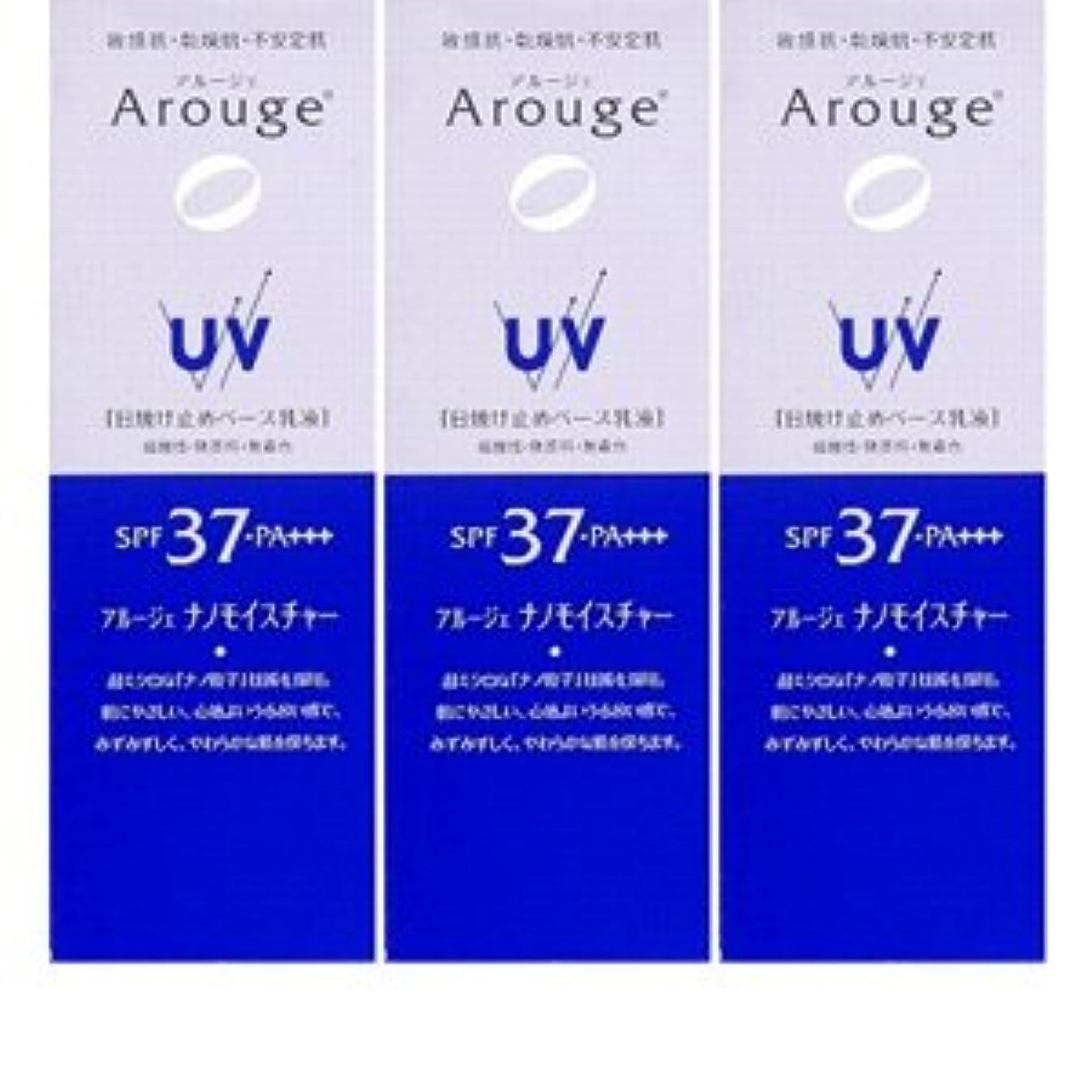 示す通行人霊【3個】アルージェ UVプロテクトビューティーアップ 25gx3個(4987305952912)