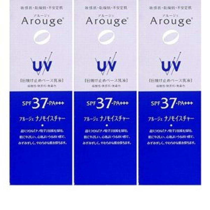 失礼な繊毛爆弾【3個】アルージェ UVプロテクトビューティーアップ 25gx3個(4987305952912)
