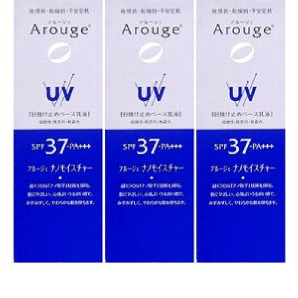 保存全部首尾一貫した【3個】アルージェ UVプロテクトビューティーアップ 25gx3個(4987305952912)