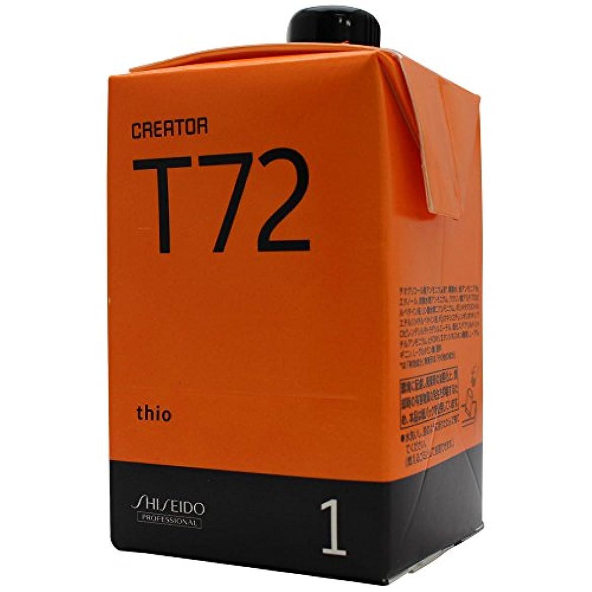 伝染性の負担種をまく資生堂 クリエイター T72 第1剤 400ml