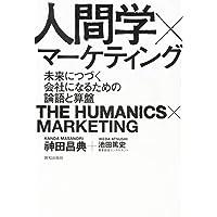 人間学×マーケティング (未来につづく会社になるための論語と算盤)