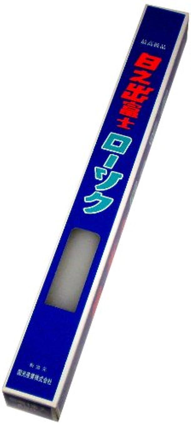 ポンプ豚肉バナー国光産業の日之出富士ローソク 120号1本入 450g