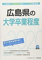 広島県の大学卒業程度〈2020年度〉 (広島県の公務員試験対策シリーズ)
