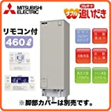 【インターホンリモコン付】 三菱電機 電気温水器 460L 自動風呂給湯タイプ 高圧力型 フルオート SRT-J46WD5