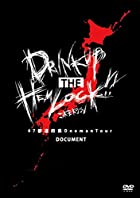 47都道府県 Oneman Tour『DRINK UP THE HEMLOCK!!』~Document~【初回限定盤】 [DVD](在庫あり。)