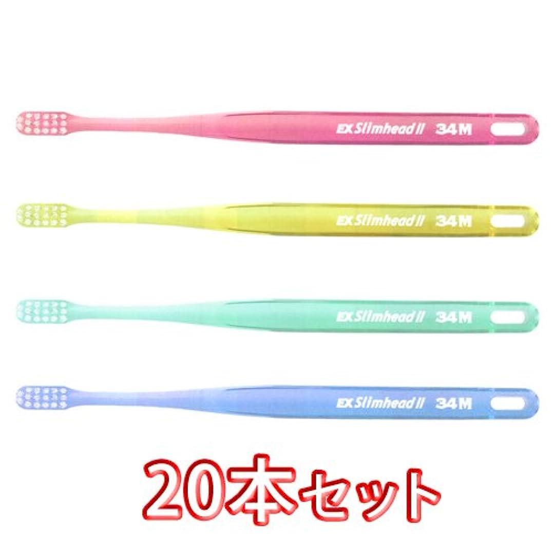 ジェスチャー全体に敵対的ライオン スリムヘッド2 歯ブラシ DENT . EX Slimhead2 20本入 (34M)
