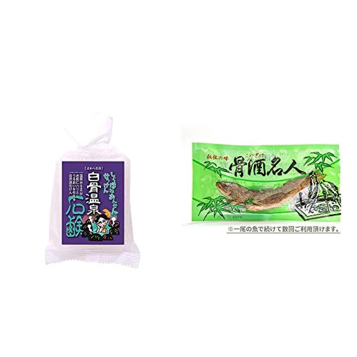社説罪人熱意[2点セット] 信州 白骨温泉石鹸(80g)?骨酒名人(一尾)