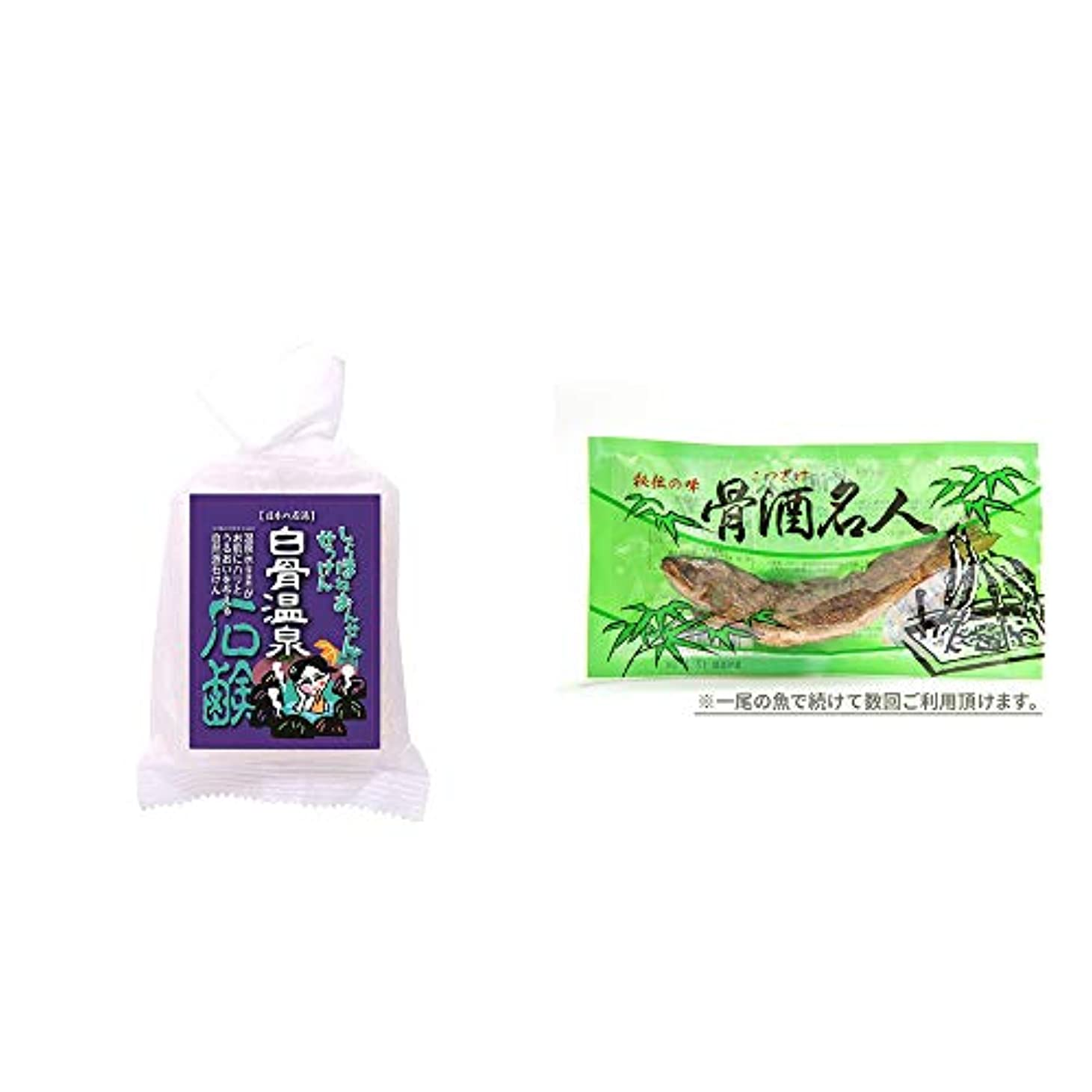 突撃勝者泣き叫ぶ[2点セット] 信州 白骨温泉石鹸(80g)?骨酒名人(一尾)
