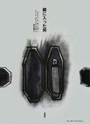 箱に入った男 (チェーホフ・コレクション)の詳細を見る