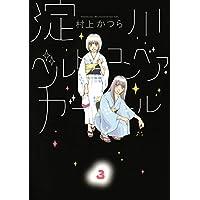 淀川ベルトコンベア・ガール(3) (ビッグコミックス)