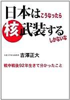 日本はこうなったら核武装するしかないな―戦中戦後92年生きて分かったこと