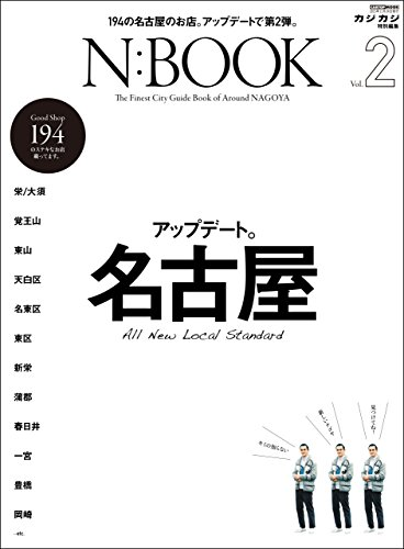 N:BOOK vol.2 (CARTOP MOOK)