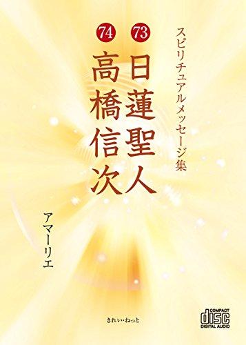 スピリチュアルメッセージ集73日蓮聖人74高橋信次 (<CD>)