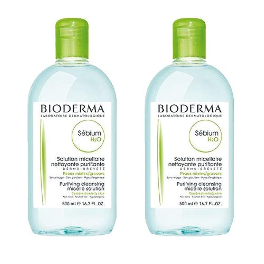 良さ考慮マティスビオデルマ(BIODERMA) セビウム H2O(エイチ ツーオー)D 500ml×2本セット[並行輸入品]